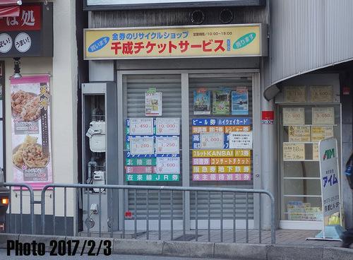 千成外観20170203.JPG