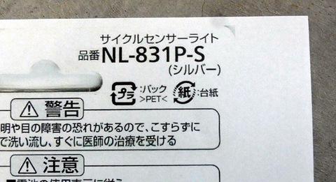 パナソニックのかしこいランプ(型番NL-831P-S)