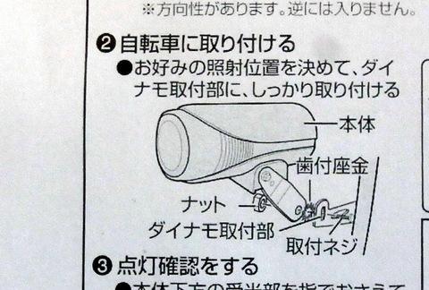 パナソニックのかしこいランプ(型番NL-831P-S)の取り付け方説明書