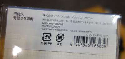 knox2018refill_005.JPG